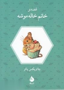 قصه خانم خاله موشه (ماهي)