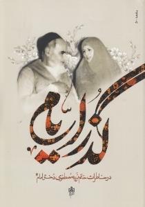 گذر ايام (در خاطرات خانوم فريده مصطفوي دختر امام)