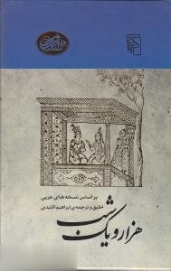 مجموعه هزار و يك شب 3 (6 جلدي با قاب)