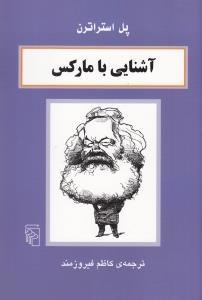 آشنايي با ماركس