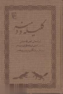 كليله و دمنه بر اساس كتابتي نو بافته از قرن سيزدهم