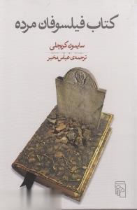 كتاب فيلسوفان مرده