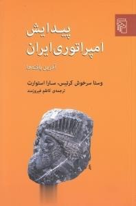 پيدايش امپراتوري ايران