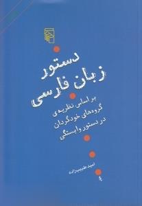 دستور زبان فارسي بر اساس نظريهي گروهاي خود گردان