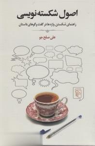 اصول شكستهنويسي: راهنماي شكستن واژهها در گفتوگوهاي داستان