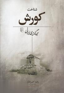 شناخت كورش جهانگشاي ايراني