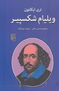 ويليام شكسپير