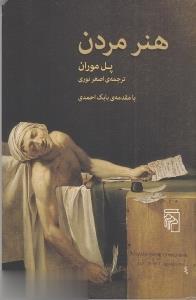هنر مردن (متن دو سخنراني)