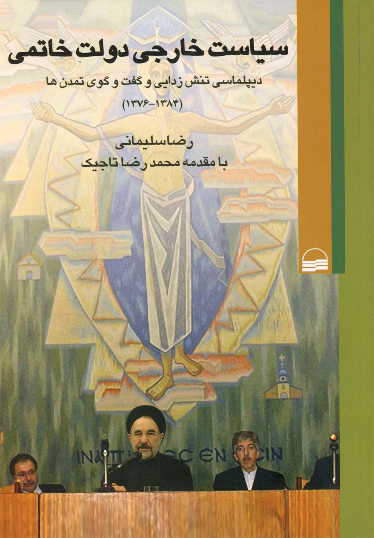 سياست خارجي دولت خاتمي(كوير) *