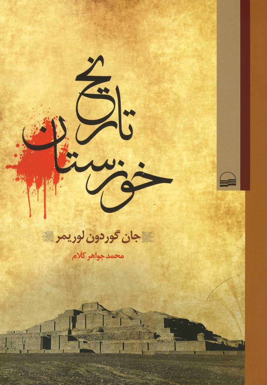 تاريخ خوزستان(كوير) *