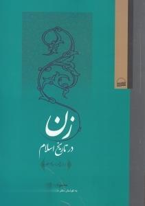زن در تاريخ اسلام(كوير) *
