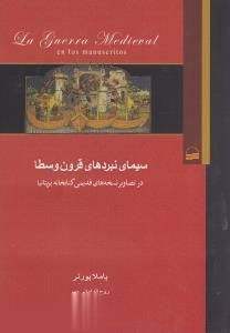 سيماي نبردهاي قرون وسطا(كوير) *