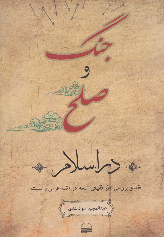 جنگ و صلح در اسلام(كوير) *$$