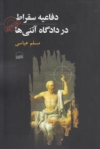 دفاعيه سقراط در دادگاه آتنيها(كوير) *