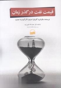 قیمت نفت در گذر زمان(کویر) *