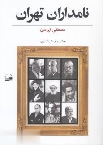 نامداران تهران(2جلدي)كوير *