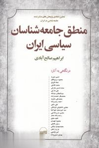 منطق جامعهشناسان سياسي ايران(كوير) *