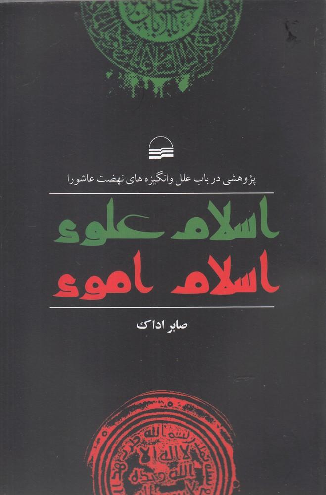 اسلام علوي اسلام اموي(پژوهشيدربابعاشورا)كوير*