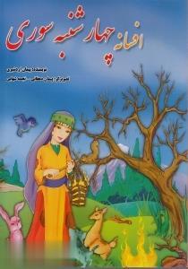 افسانه چهارشنبه سوري