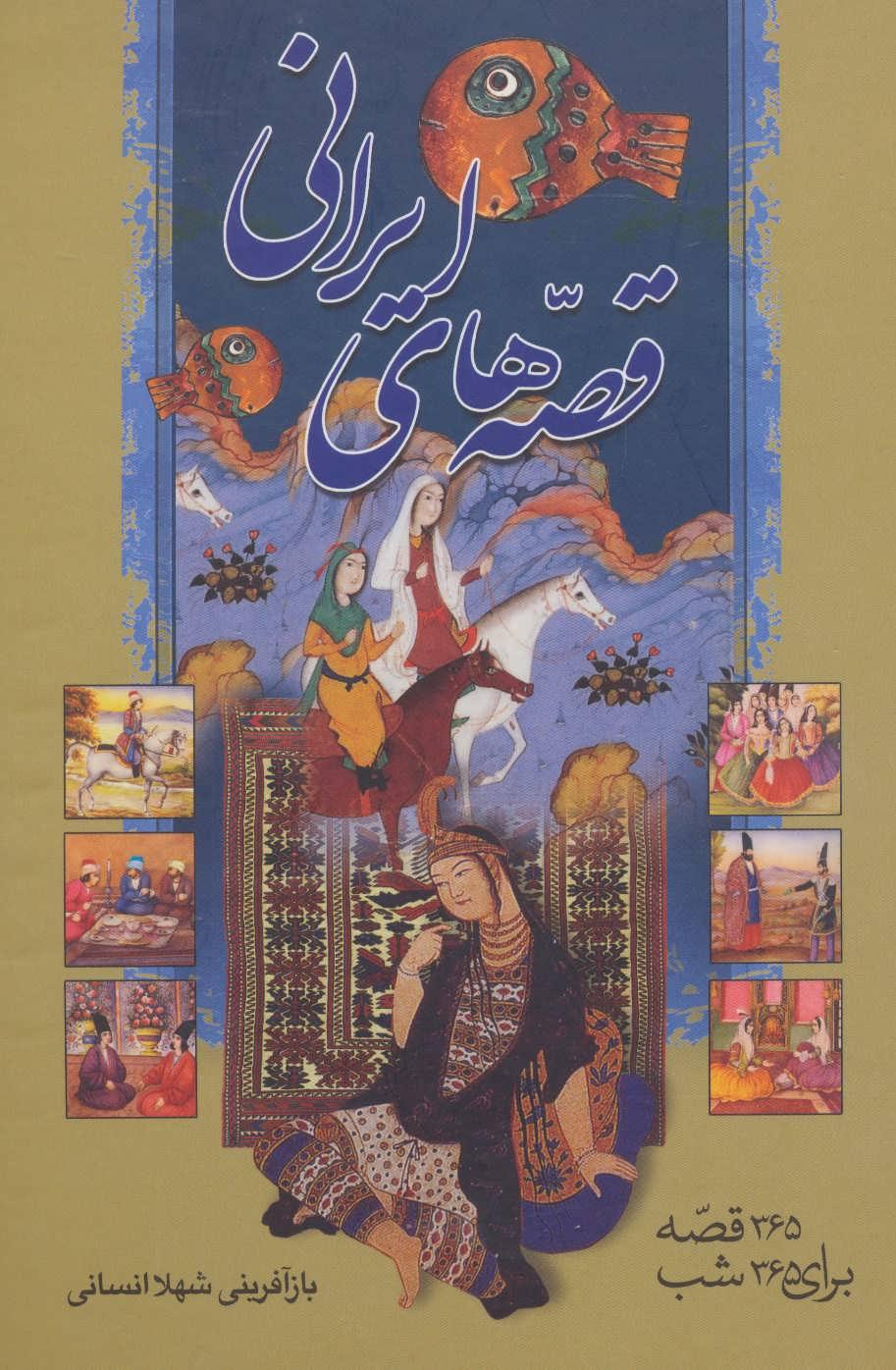 قصه هاي ايراني (365 قصه براي 365 شب)