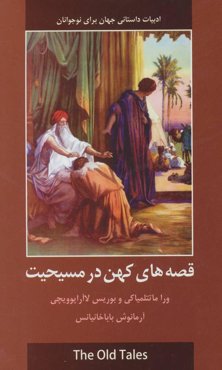 قصه هاي كهن در مسيحيت (ادبيات داستاني جهان براي نوجوانان)