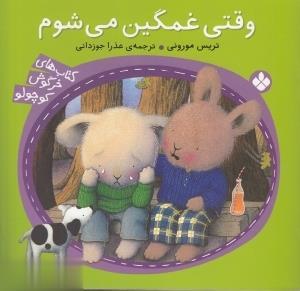 كتابهاي خرگوش كوچولو: وقتي غمگين ميشوم