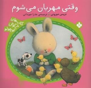 كتابهاي خرگوش كوچولو: وقتي مهربان ميشوم
