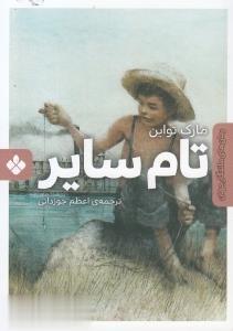 رمانهاي ماندگار جهان: تام ساير