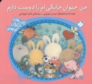 كتابهاي خرگوش كوچولو: من حيوان خانگيام را دوست دارم