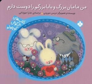 كتابهاي خرگوش كوچولو: من مامانبزرگ و بابابزرگم را دوست دارم