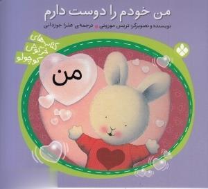 كتابهاي خرگوش كوچولو: من خودم را دوست دارم