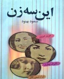 اين سه زن: مريم فيروز، اشرف پهلوي، ايران تيمورتاش