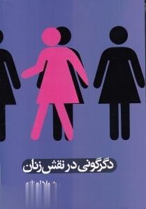 دگرگوني در نقش زنان