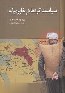 سياست كردها در خاورميانه