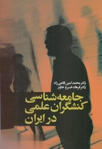 جامعه شناسي كنشگران علمي در ايران