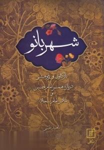 شهربانو (بازكاري و پژوهشي درباره همسر امام حسين (ع) و مادر امام سجاد (ع))