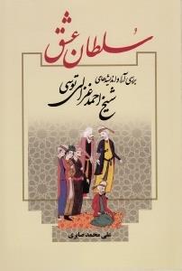 سلطان عشق (بررسي آرا و انديشه هاي شيخ احمد غزالي توسي)