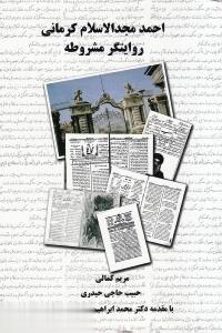 احمد مجدالاسلام كرماني روايتگر مشروطه