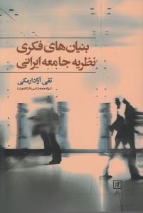 بنيان هاي فكري نظريه جامعه ايراني