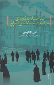 ساختار نظريه ي جامعه شناختي ايران