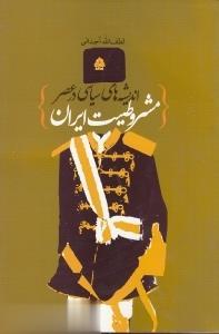 انديشه هاي سياسي در عصر مشروطيت ايران