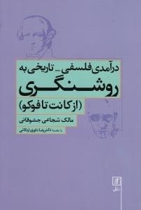 درآمدي فلسفي-تاريخي به روشنگري (از كانت تا فوكو)