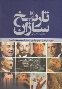 تاريخ سازان (چهره هاي تاثيرگذار تاريخ ايران و جهان از عهد باستان تا امروز)،)(گلاسه)