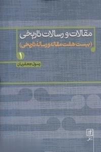 مقالات و رسالات تاريخي 1 (بيست هفت مقاله و رساله تاريخي)