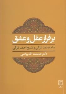 بر فراز عقل و عشق (امام محمد غزالي و شيخ احمد غزالي)
