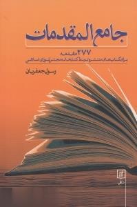 جامع المقدمات (277 مقدمه براي كتاب هاي منتشره توسط كتابخانه مجلس شوراي اسلامي)