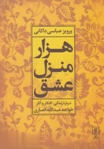 هزار منزل عشق (درباره زندگي،افكار و آثار خواجه عبدالله انصاري)
