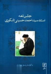 جشن نامه استاد سيد احمد حسيني اشكوري
