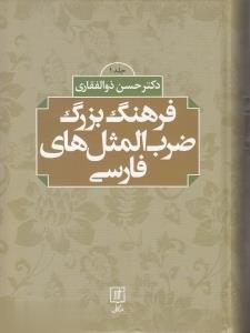فرهنگ بزرگ ضرب المثل هاي فارسي (2جلدي)