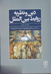 دين و نظريه روابط بين الملل